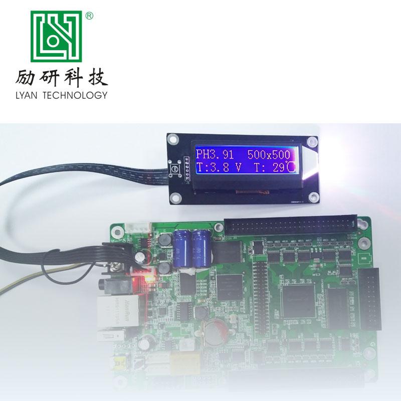 LY-LCD智能液晶顯示控制模塊